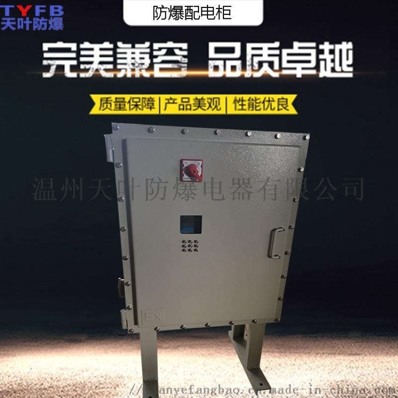 钢板防爆配电箱配电柜仪表控制箱PLC变频器控制柜