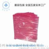 0.05mm防静电红色PE自封袋平口袋 电子元器件包装袋