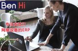 江苏本海供应安防IT网络设备企业的ERP管理软件