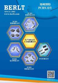 加工空调压缩机零部件专用CBN  博特材质