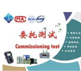 理发器ROHS化学环保检测报告 上海冠思检测