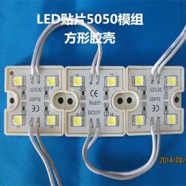 贴片四灯防水模组/LED贴片5050模组块/ 广告招牌发光字灯箱光源