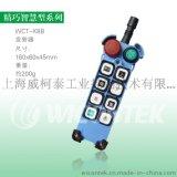 WICONTEK WCT-K8B 威柯泰 行车遥控器 工业遥控器 智能遥控器