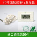 食品電子溫度計 電子溫度計冷庫用 電子溫度計家用