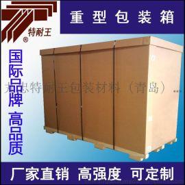 大型精密仪器机械设备 医疗设备包装箱 重型纸箱