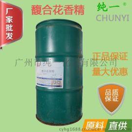 纯一 25kg/桶 批发香精 洗洁精洗发水香水 香精日化香精 馥合花香精