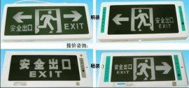 安全出口标志灯|北京新国标消防安全出口指示灯量大从优,质保一年