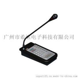 供应OSPAL欧斯派 IP-9907 IP网络寻呼话筒