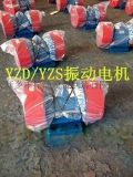 新振牌功率3.7kw振打电机,YZD-50-6振动电机厂家直销
