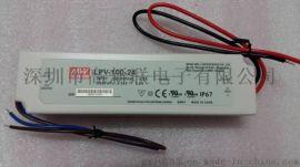 台湾明纬塑胶壳LED防水电源LPV-100-24,24V 100W户外灯带电源