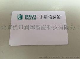 厂家制作RFID  频9662电子标签,Alien-9662UHF标签白卡,  电网计量箱标签