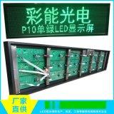 彩能光电 P10单绿LED显示屏