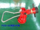 厂家直销固定式消防水炮,验收合格,价格优惠,欲购从速