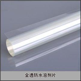 南阳东方明珠 ,A4和卷筒, 微磨砂喷墨透明打印菲林胶片