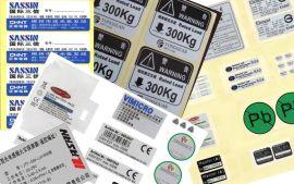 商品 标签  不干胶标签、食品标签、卷筒标签、不干胶印刷加工