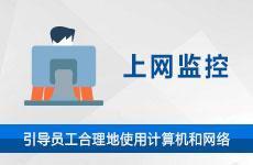 电脑QQ监控邮件监控上网管理软件找深圳茗智科技