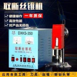 DXKS-350常州便携手提式取断丝锥机