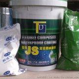 海南海口文昌JS防水塗料樂東三亞JS聚合物防水塗料
