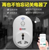 wifi无线智慧插座