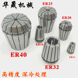 高精度ER夹头 ER11 ER16 ER20 ER25 ER32 ER40弹簧筒夹 深冷处理