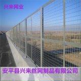 機場護欄網 球場護欄網 防護網規格