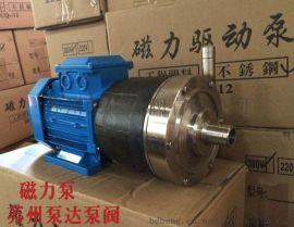 20CQ-12不锈钢磁力泵