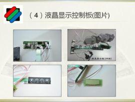液晶显示控制板 --景典(天呈)马达盒控制板 马达盒配件 马达盒