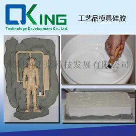 3D浮雕制作硅胶  模具胶 水晶翻模硅胶 玉石翻模胶