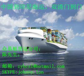 海运出口到印尼雅加达