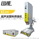 美国迅能EC20k1500w超声波塑料焊接机/良工塑料制品超声波焊接