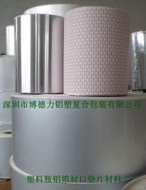 铝箔垫片塑料瓶铝箔垫片带拉手铝箔垫片铝箔封口膜铝箔封口垫片