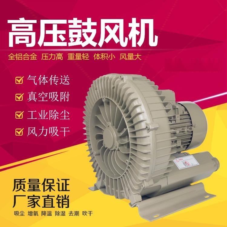 诚亿Tb-1500 高压鼓风机真空泵 漩涡气泵工业吸尘器风机 增氧机增氧泵