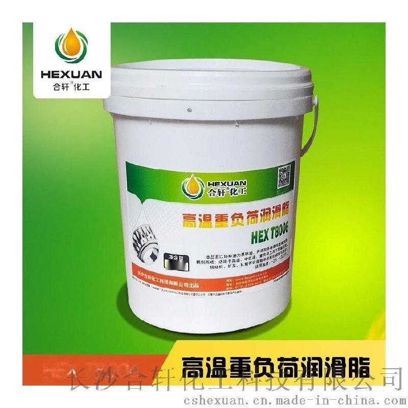合轩供应200度高温重负荷润滑脂,用于高温、低速、重负荷工况条件下轴承和齿轮的润滑