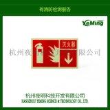 夜明厂家订制消防警示蓄光疏散安全标志