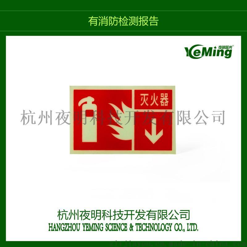 夜明廠家訂製消防警示蓄光疏散安全標誌