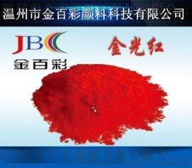 供应金百彩金光大红C/环保金光红C 颜料红53-1有机高档颜料