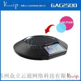潮流网络GAC2500企业型多功能安卓高清会议电话