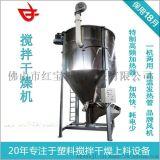 500KG塑料颗粒干燥搅拌机