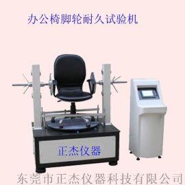 供应办公椅脚轮耐久试验机 办公椅脚轮耐磨寿命试验机