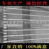 厂家销售 金属网链 不锈钢网带 网链 提升机输送网带