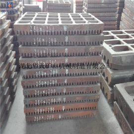 250*1200颚式破碎机耐磨件高锰钢齿板牙板