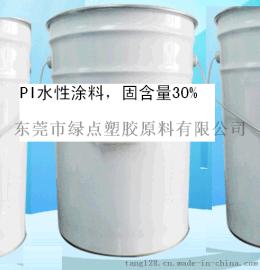 PES(聚醚碸)6020分散液不粘鍋塗料及防腐粉末