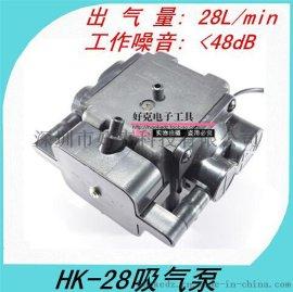 吸气泵 气泵 HK-28 大吸力气泵 微型气泵 吸气气泵 气泵 气囊