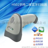 HS02手持二维蓝牙扫描器超市收银手机微信屏幕专用2D条码扫描器