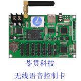 苓貫LGSV1302GM GPRS語音同步控制卡_文字語音同步播報控制卡_LED無線語音控制卡