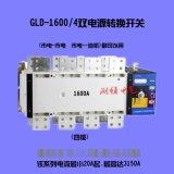 GLD-1600/4级双电源自动转换开关