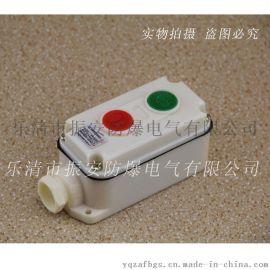 防爆控制按钮 LA5821系列控制按钮,按钮盒