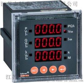 电能表 安科瑞 三相电能表(PZ72-E4 PZ80-E4 PZ96-E4 PZ42-E4)