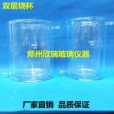 双层烧杯2L 双层反应杯2000ML 夹套烧杯光催化反应器