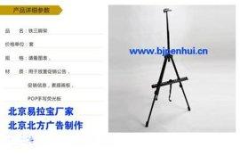 塑钢易拉宝北京易拉宝 易拉宝公司